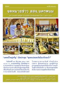17.12.25 Nakhon Panom.jpg